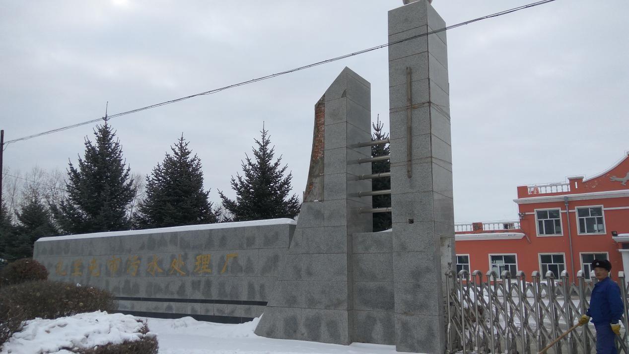 内蒙古呼伦贝尔市扎兰屯污水厂