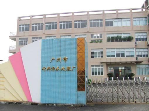 广州竹料净水厂项目